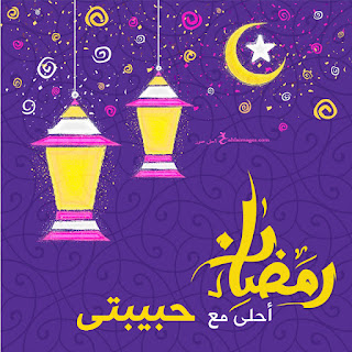 رمضان احلى مع حبيبتى
