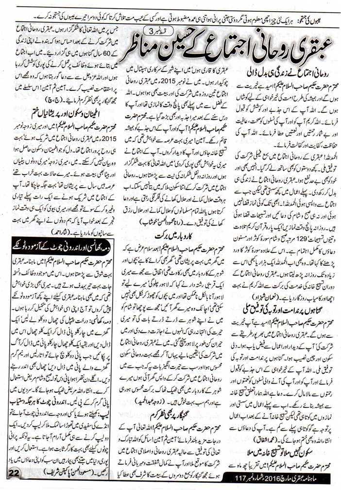 Page 22 Ubqari Magazine March 2016