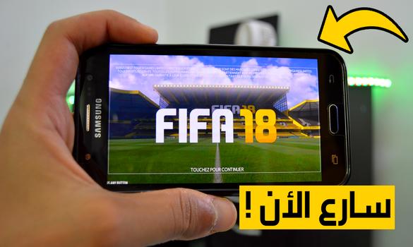 سارع الأن !! كن اول من يجرب لعبة Fifa 18 على هواتف الاندرويد مجانا | تشتغل على اي هاتف بدون انترنيت