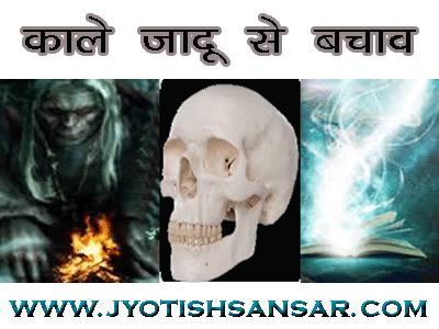 jyotish dwara kaale jadu se bachaaw