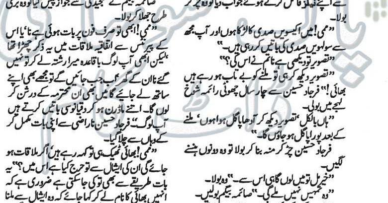 Free Urdu Digests: Ishq wala love novel by Subas Gul Online Reading