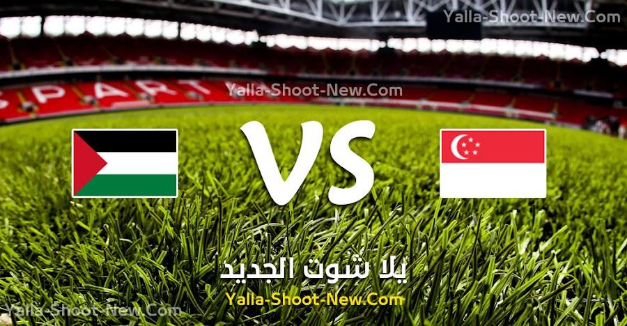 نتيجة مباراة فلسطين وسنغافورة اليوم الثلاثاء 10-09-2019 في تصفيات آسيا المؤهلة لكأس العالم 2022
