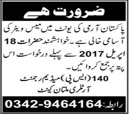 Pakistan Army Unit 140 SP Medium Regiment Artillery Multan Cantt Jobs