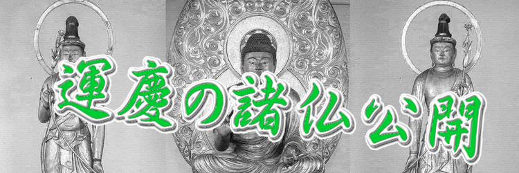 運慶・浄楽寺