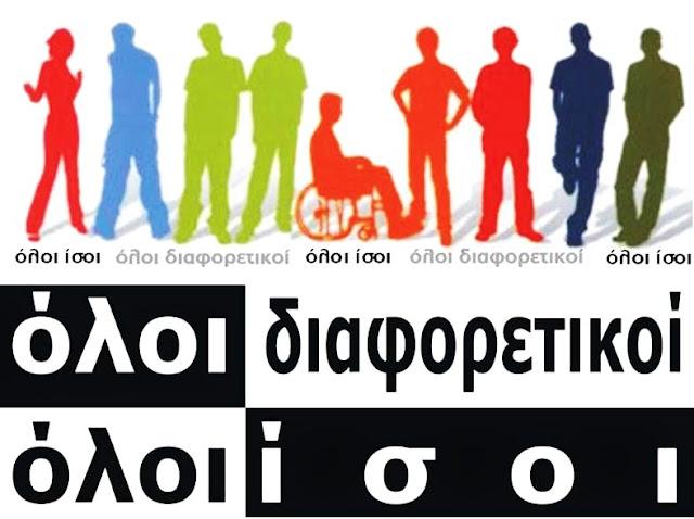 Αποτέλεσμα εικόνας για 3 Δεκέμβρη - Παγκόσμια Ημέρα Ατόμων με Ειδικές Ανάγκες