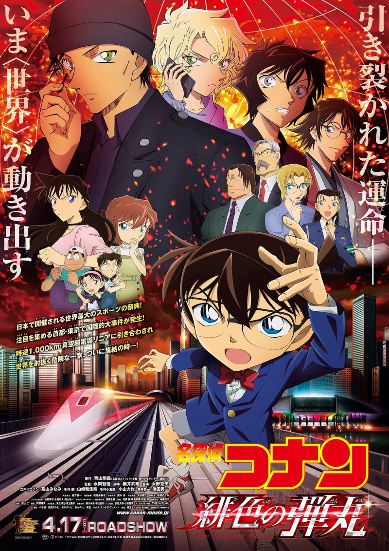Detective Conan Movie 24: Viên đạn đỏ - Detective Conan Movie 24: Hiiro no Dangan