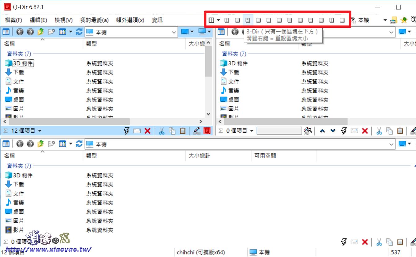 Q-Dir檔案總管方便管理檔案與文件