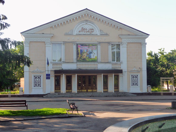 Конотоп. Кінотеатр «Мир»