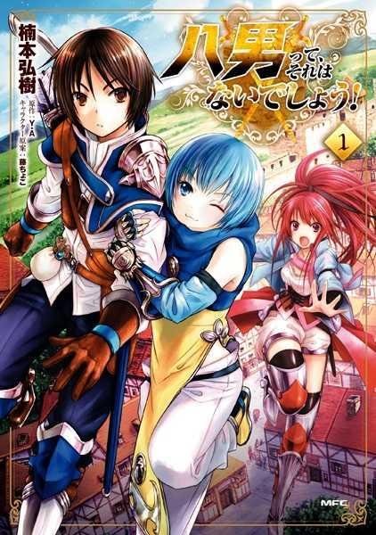 LN Fantasi Hachinantte Sore wa Inai Desho Dapatkan Animenya