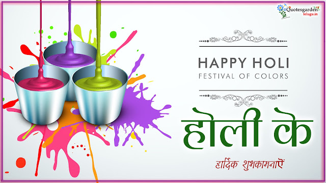 Best of Holi hindi messages wishes, happy holi greetings in hindi, holi greetings in hindi language, holi greetings messages in hindi, greetings of holi in hindi, holi greetings quotes hindi, holi greetings hindi sms, holi messages hindi shayari, holi messages in hindi text, holi messages in hindi 140 words, holi greetings wishes in hindi, holi messages hindi 140 character, 123 holi greetings in hindi, holi messages in hindi 2017, holi messages in hindi 2017.