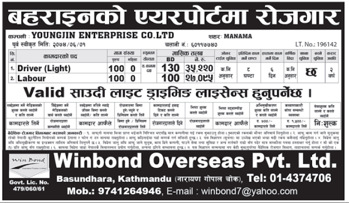 Jobs in Bahrain for Nepal, Salary 35,220