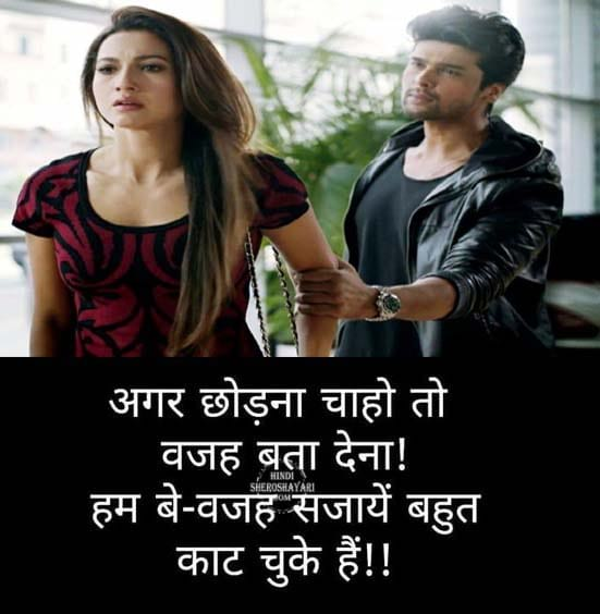 Broken Heart Hindi Love Shayari
