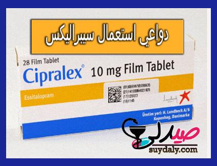 دواعي استعمال سيبراليكس Cipralex استخدامات والفوائد