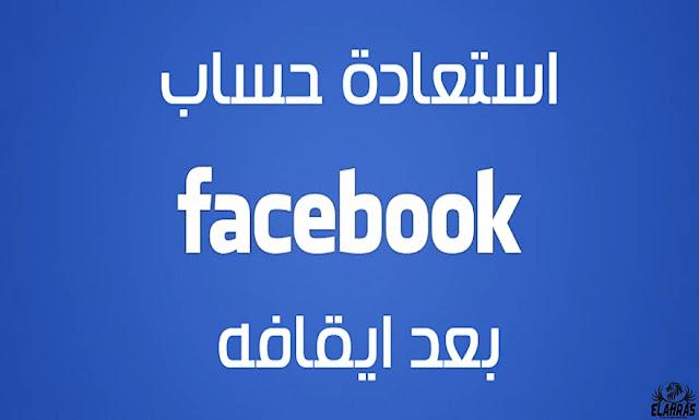 كيفية استرجاع حسابك المعطل في الفايس بوك
