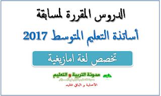دروس مسابقة اساتذة التعليم المتوسط 2017 تخصص لغة امازيغية