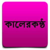 http://www.kalerkantho.com/index.php