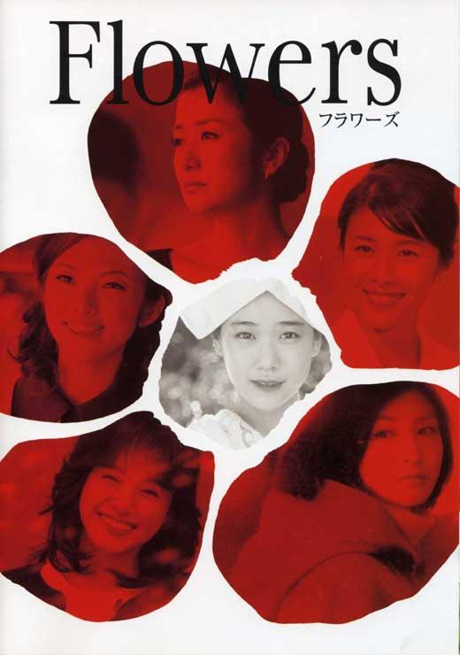 Xem Phim Đời Hoa 2010