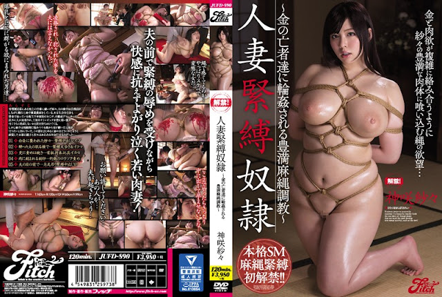 [JUFD-890] Married Women Bondage Slave - Sasa Kamisaki (CENSORED)