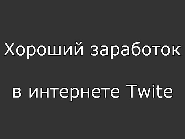 Заработок в интернете Twite