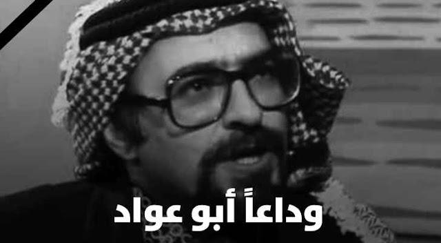 الفنان الأردني القدير نبيل المشيني في ذمة الله