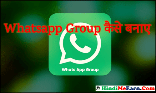 Whats App Group कैसे बनाए