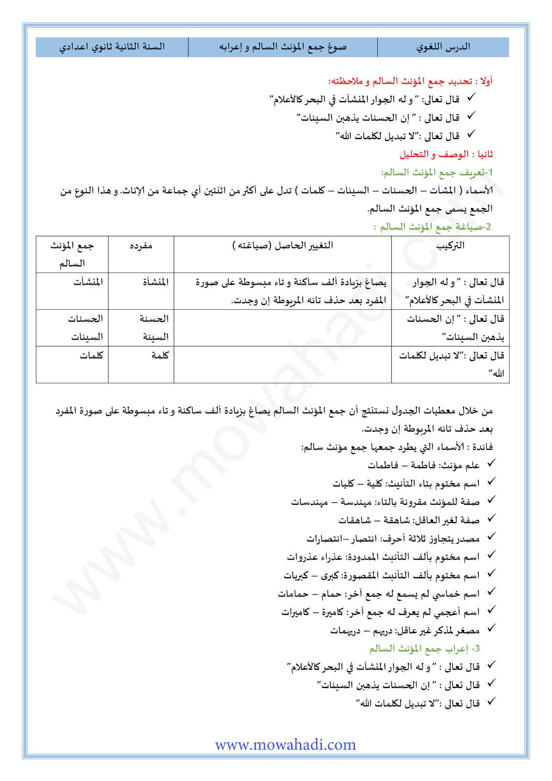 صوغ جمع المؤنث السالم و إعرابه-1