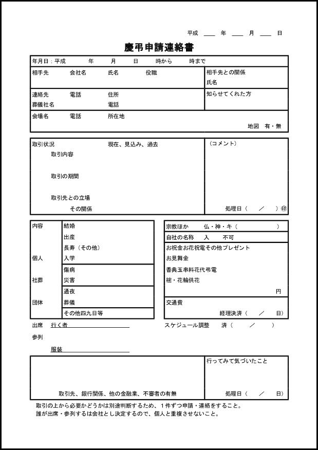 慶弔申請連絡書 010