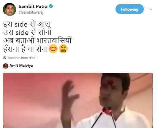 rahul-gandhi-mashin-aloo-to-sona