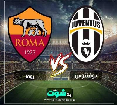 متابعة مباراة يوفنتوس وروما اليوم 12-5-2019 في الدوري الايطالي