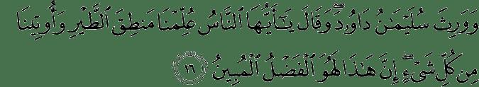 Surat An Naml ayat 16