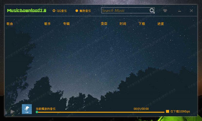 Kugou and QQ Music Lossless Downloader 02