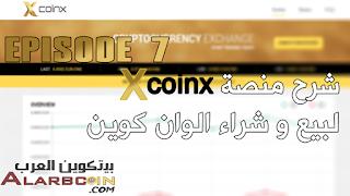 شرح منصة xcoinx لبيع و شراء الوان كوين