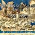 ΑΝΙΧΝΕΥΟΝΤΑΣ ΤΟΝ ΝΟΤΙΟ ΕΛΛΗΝΙΚΟ ΧΩΡΟ ΤΑ ΕΤΗ 1729- 1730