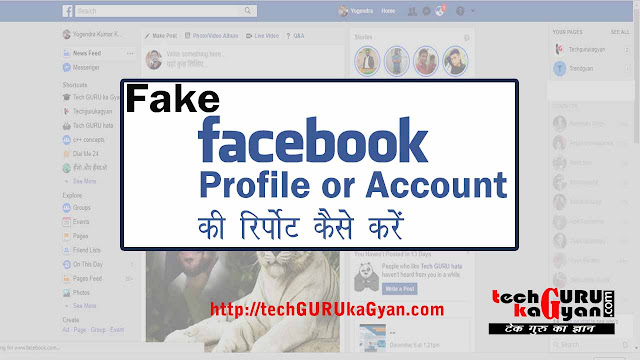 Fake-Facebook-Account-ki-Report-Facebook-se-कैसे करे