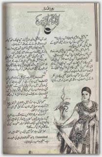 Ana ka bankpan Zohra MumtazAna ka bankpan by Zohra Mumtaz Online Reading.