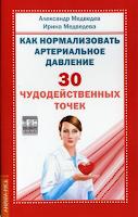 Медведев А., Медведева И. Как нормализовать артериальное давление