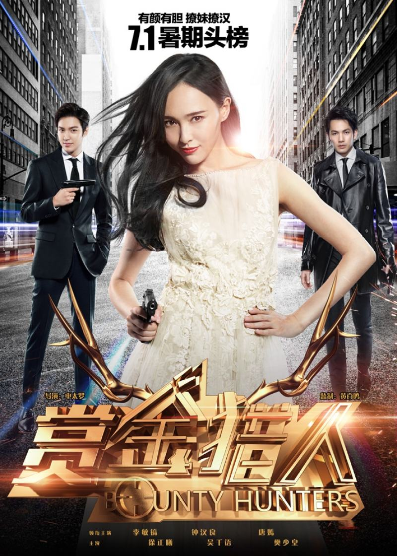 Bounty Hunters (Movie) - DramaPanda
