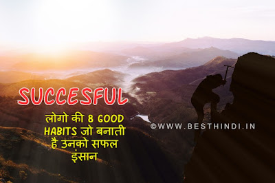 सफल लोगो की 4 अच्छी आदते / Safal Logo Ki 4 Good Habits