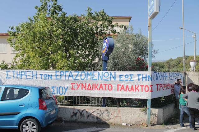 Διαμαρτυρία στον ΟΑΕΔ Ναυπλίου από το Συνδικάτο Γάλακτος Τροφίμων και Ποτών Αργολίδας