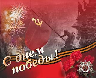 С праздником, 9 мая - День Победы