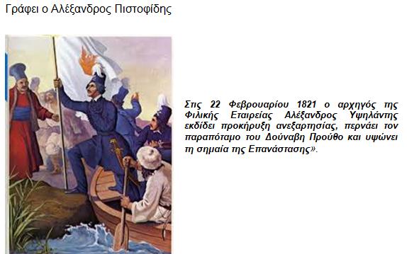 1821: Μερικές «αιρετικές» αλήθειες!