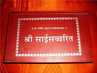 Sai Satcharitra