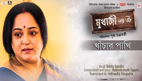 Khachar Pakhi Rabindra Sangeet Lyrics by Nikita Gandhi from Mukherjee Dar Bou Movie