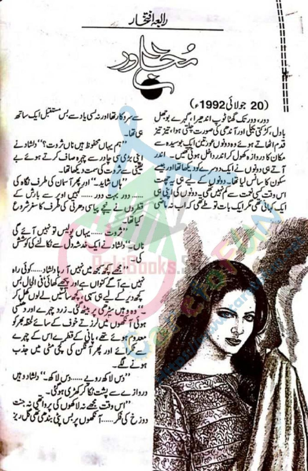 Mujawar by Rabia Iftikhar Age Difference Novel Online Reading