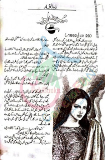 Majawar by Rabia Iftikhar Online Reading