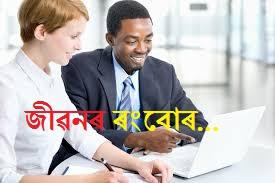 জীৱনৰ ৰংবোৰ... Assamese Status