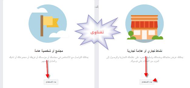 خطوات انشاء صفحة جديدة على الفيسبوك وعمل اعلان ممول