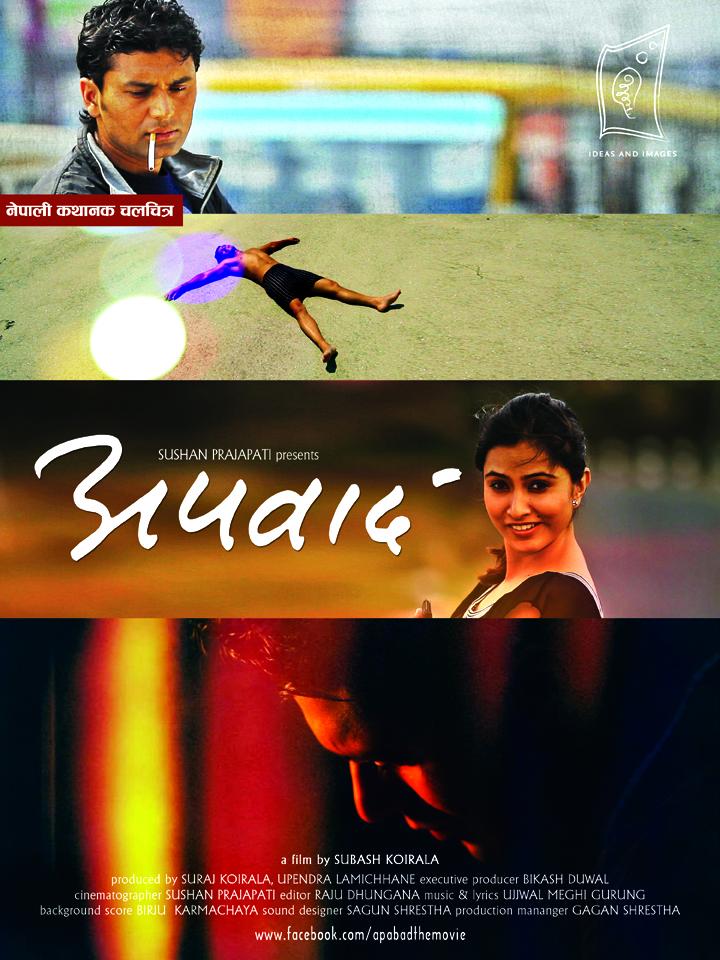 Apabad Nepali Movie Released On June 2012 Nepali Movies Nepali