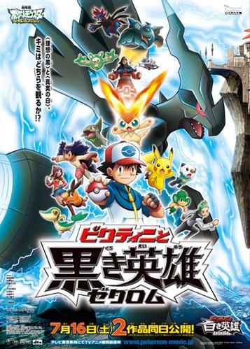 Pokemon The Movie ภาค 14 : วิคตินี่กับวีรบุรุษสีดำ เซครอม [ซับไทย]