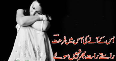 Urdu Shayari love Mohabbat wallpaper poetry font  pyar facebook whatsapp